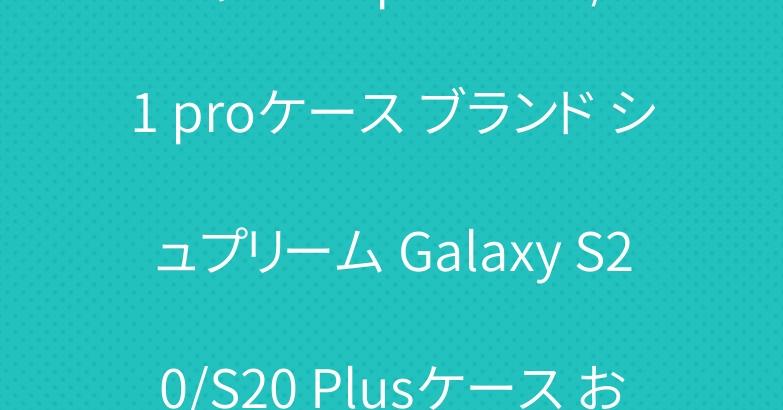 シャネル iphone11/11 proケース ブランド シュプリーム Galaxy S20/S20 Plusケース お洒落