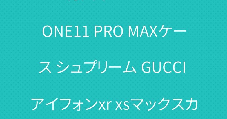 ガラス背面系のブランド iPHONE11 PRO MAXケース シュプリーム GUCCI アイフォンxr xsマックスカバー 人気新作#ガラス
