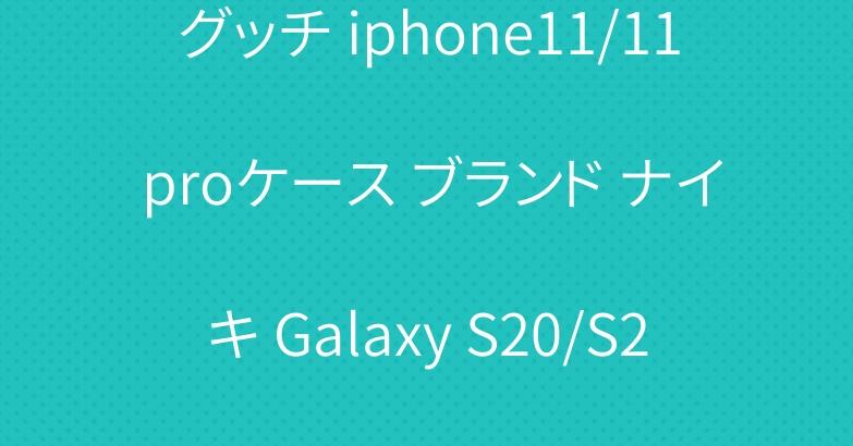 グッチ iphone11/11 proケース ブランド ナイキ Galaxy S20/S20 Plusケース お洒落
