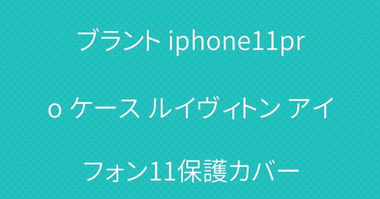 ブラント iphone11pro ケース ルイヴィトン アイフォン11保護カバー