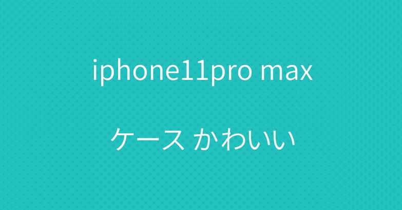 iphone11pro maxケース かわいい