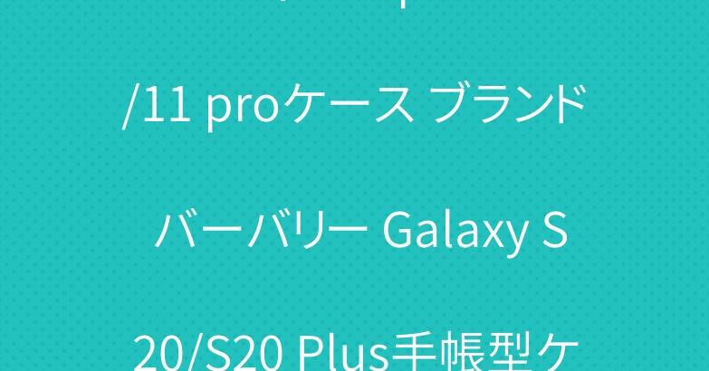 ルイヴィトン iphone11/11 proケース ブランド バーバリー Galaxy S20/S20 Plus手帳型ケース