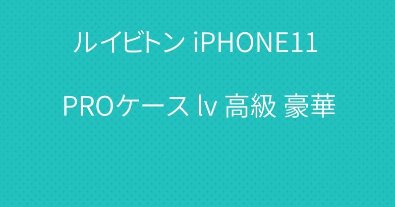 ルイビトン iPHONE11 PROケース lv 高級 豪華