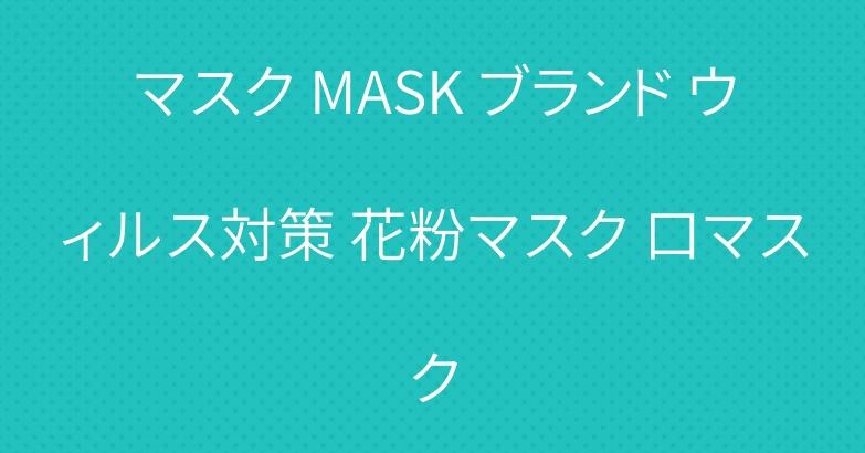 マスク MASK ブランド ウィルス対策 花粉マスク 口マスク
