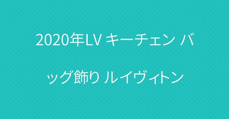 2020年LV キーチェン バッグ飾り ルイヴィトン