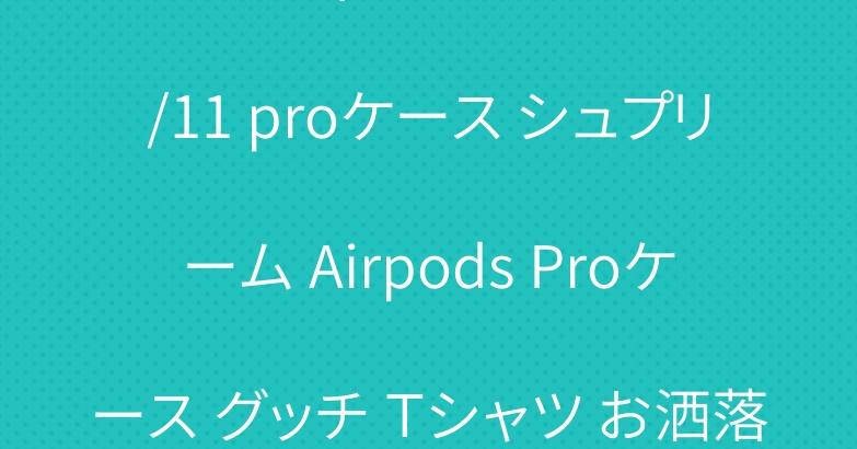 ルイヴィトン iPhone11/11 proケース シュプリーム Airpods Proケース グッチ Tシャツ お洒落