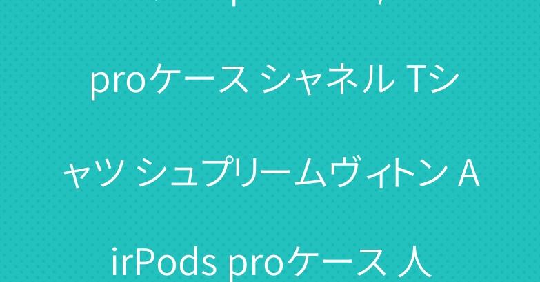 グッチ iphone11/11 proケース シャネル Tシャツ シュプリームヴィトン AirPods proケース 人気