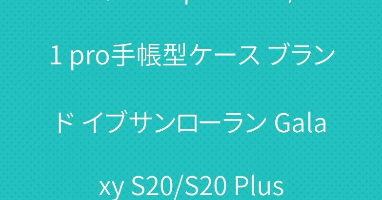 シャネル iphone11/11 pro手帳型ケース ブランド イブサンローラン Galaxy S20/S20 Plusケース