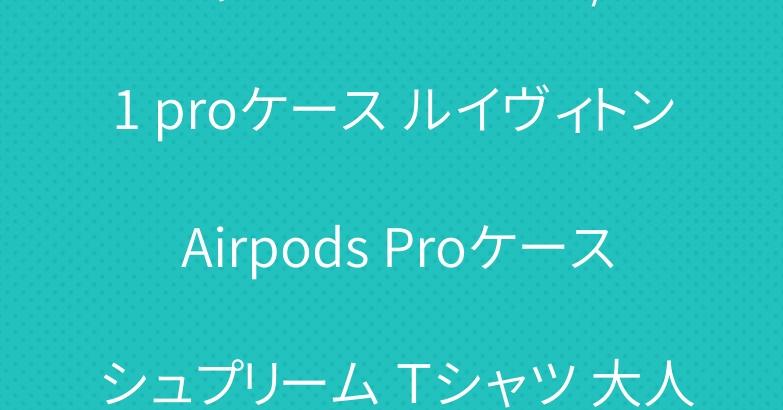 シャネル iPhone11/11 proケース ルイヴィトン Airpods Proケース シュプリーム Tシャツ 大人気