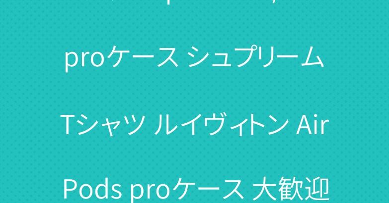 グッチ iphone11/11 proケース シュプリーム Tシャツ ルイヴィトン AirPods proケース 大歓迎
