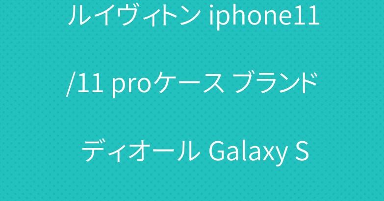ルイヴィトン iphone11/11 proケース ブランド ディオール Galaxy S20/S20 plusケース