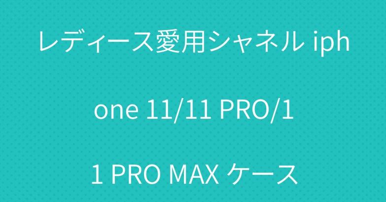 レディース愛用シャネル iphone 11/11 PRO/11 PRO MAX ケース