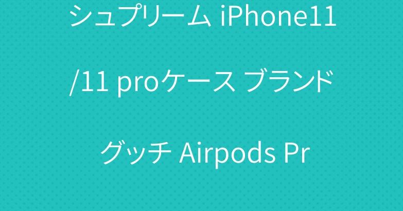 シュプリーム iPhone11/11 proケース ブランド グッチ Airpods Proケース シャネル Tシャツ