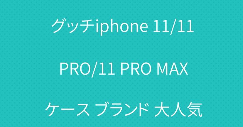 グッチiphone 11/11 PRO/11 PRO MAX ケース ブランド 大人気