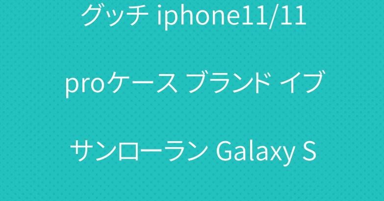 グッチ iphone11/11 proケース ブランド イブサンローラン Galaxy S20/S20 plusケース