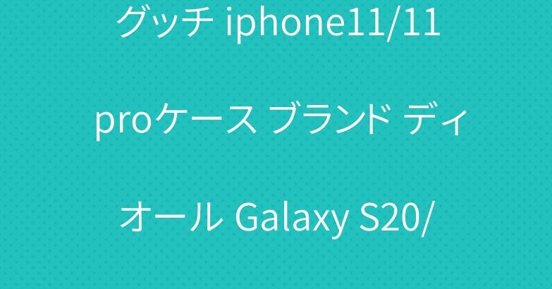 グッチ iphone11/11 proケース ブランド ディオール Galaxy S20/S20 Plusケース