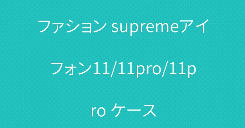ファション supremeアイフォン11/11pro/11pro ケース