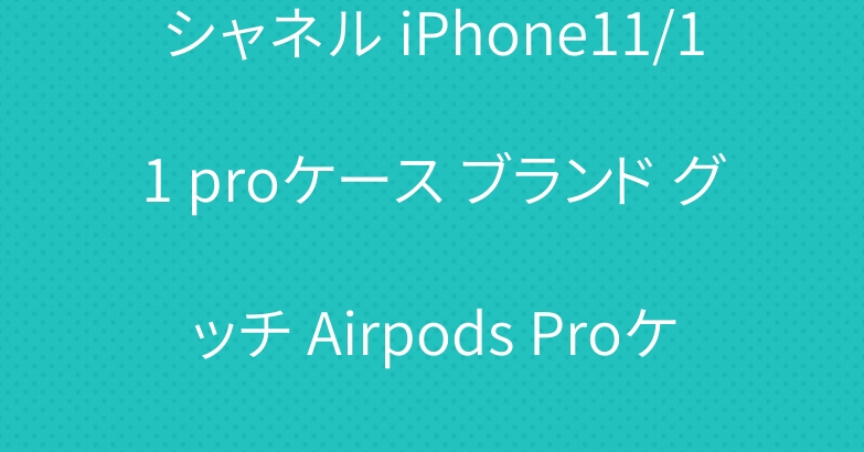 シャネル iPhone11/11 proケース ブランド グッチ Airpods Proケース ルイヴィトン Tシャツ
