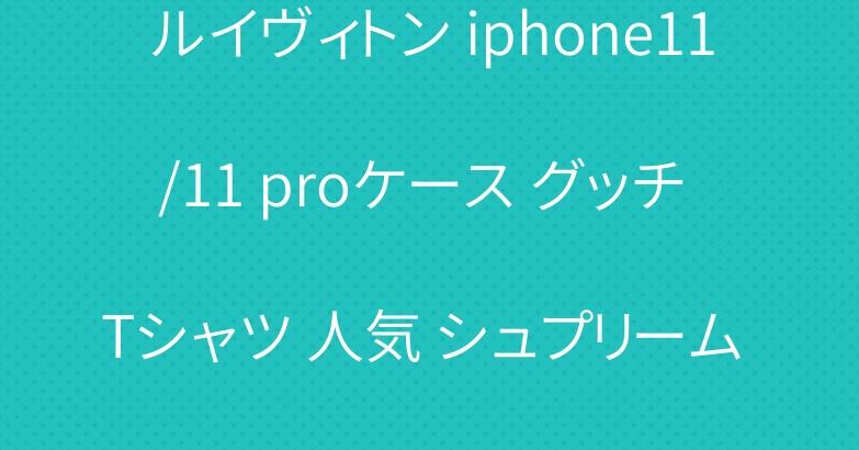 ルイヴィトン iphone11/11 proケース グッチ Tシャツ 人気 シュプリーム AirPods proケース