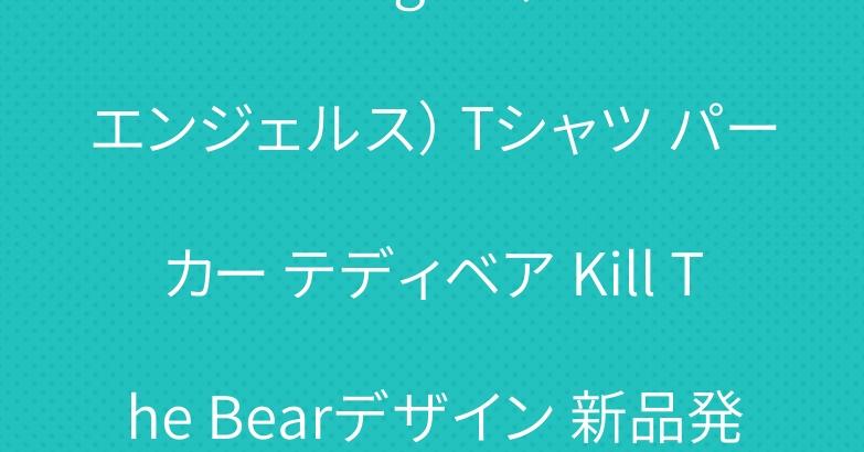 Palm Angels(パームエンジェルス) Tシャツ パーカー テディベア Kill The Bearデザイン 新品発売
