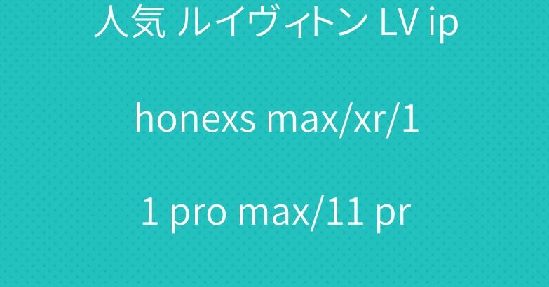 人気 ルイヴィトン LV iphonexs max/xr/11 pro max/11 pro/11 ケース