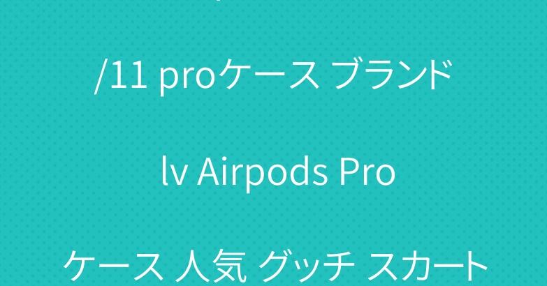 ルイヴィトン iPhone11/11 proケース ブランド lv Airpods Proケース 人気 グッチ スカート