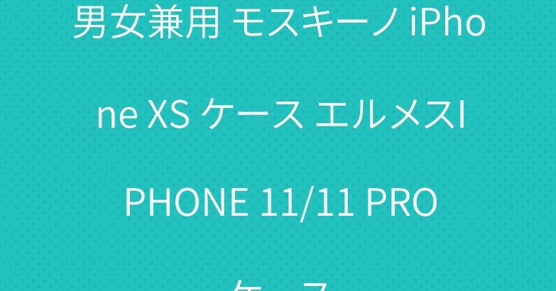 男女兼用 モスキーノ iPhone XS ケース エルメスIPHONE 11/11 PROケース
