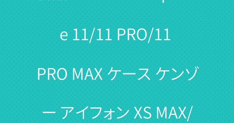 新品 オフホワイト iphone 11/11 PRO/11 PRO MAX ケース ケンゾー アイフォン XS MAX/XSカバー