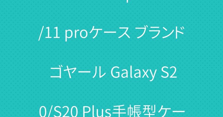 シュプリーム iphone11/11 proケース ブランド ゴヤール Galaxy S20/S20 Plus手帳型ケース