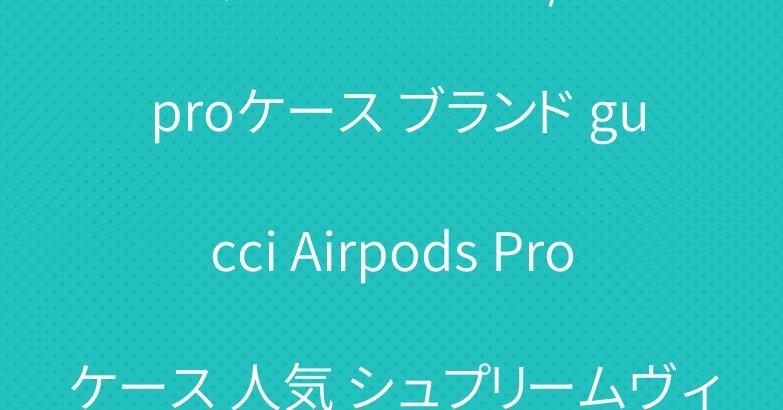 グッチ iPhone11/11 proケース ブランド gucci Airpods Proケース 人気 シュプリームヴィトン帽子