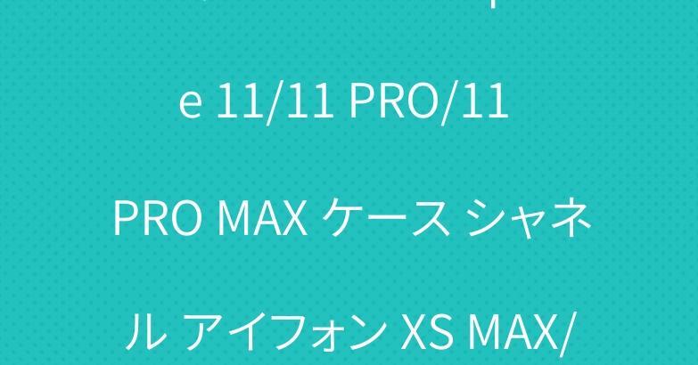 おしゃれ エルメス iphone 11/11 PRO/11 PRO MAX ケース シャネル アイフォン XS MAX/XSカバー