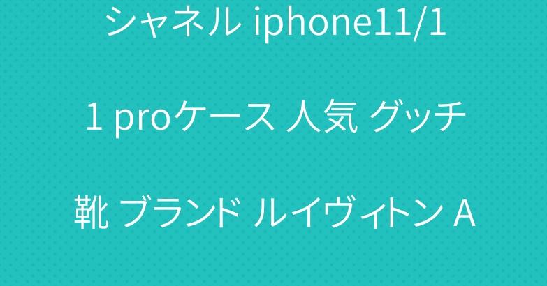 シャネル iphone11/11 proケース 人気 グッチ靴 ブランド ルイヴィトン AirPods proケース