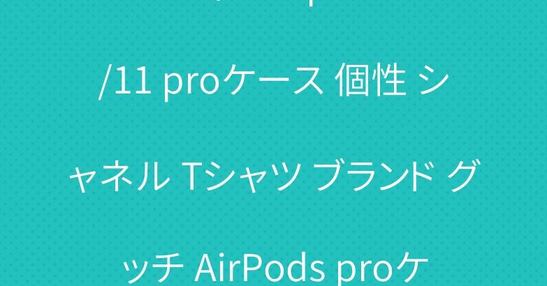 ルイヴィトン iphone11/11 proケース 個性 シャネル Tシャツ ブランド グッチ AirPods proケース