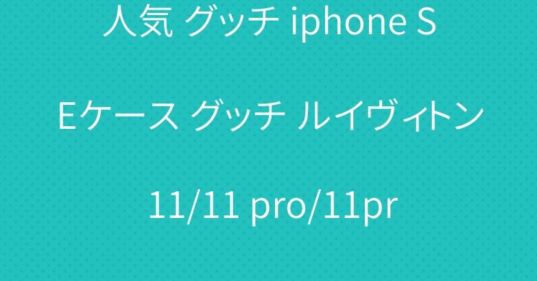 人気 グッチ iphone SEケース グッチ ルイヴィトン 11/11 pro/11pro maxカバー