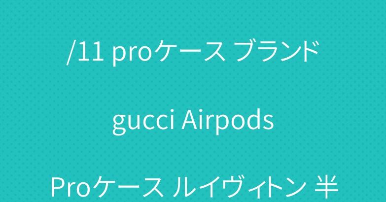 シュプリーム iPhone11/11 proケース ブランド gucci Airpods Proケース ルイヴィトン 半袖Tシャツ
