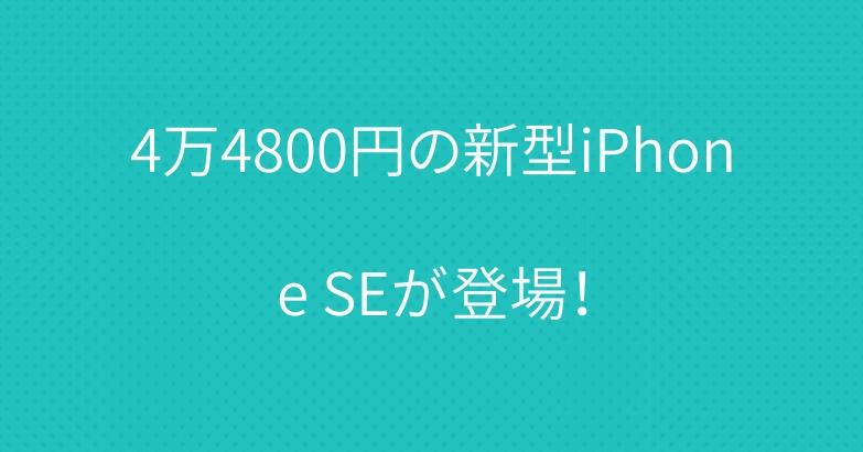4万4800円の新型iPhone SEが登場!