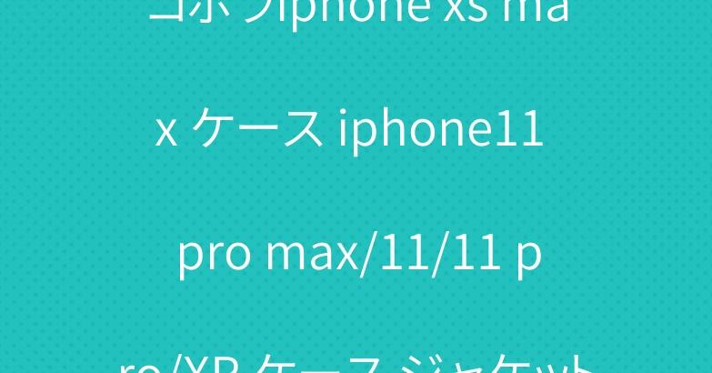 Supreme&LV コボラiphone xs max ケース iphone11 pro max/11/11 pro/XR ケース ジャケット iphoneX/10 ケース