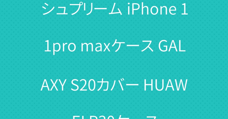シュプリーム iPhone 11pro maxケース GALAXY S20カバー HUAWEI P30ケース