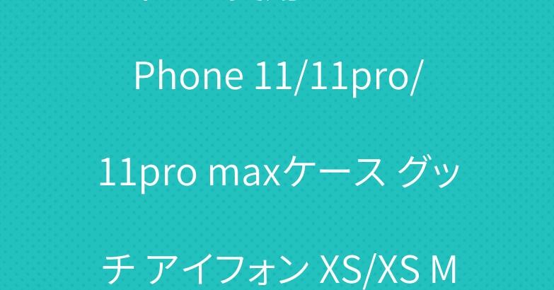 レディース愛用 モスキーノ iPhone 11/11pro/11pro maxケース グッチ アイフォン XS/XS MAXカバー