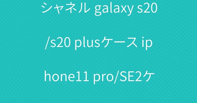 シャネル galaxy s20/s20 plusケース iphone11 pro/SE2ケース