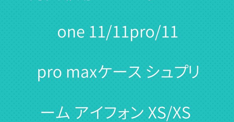 男女兼用 ルイヴィトン iPhone 11/11pro/11pro maxケース シュプリーム アイフォン XS/XS MAXカバー