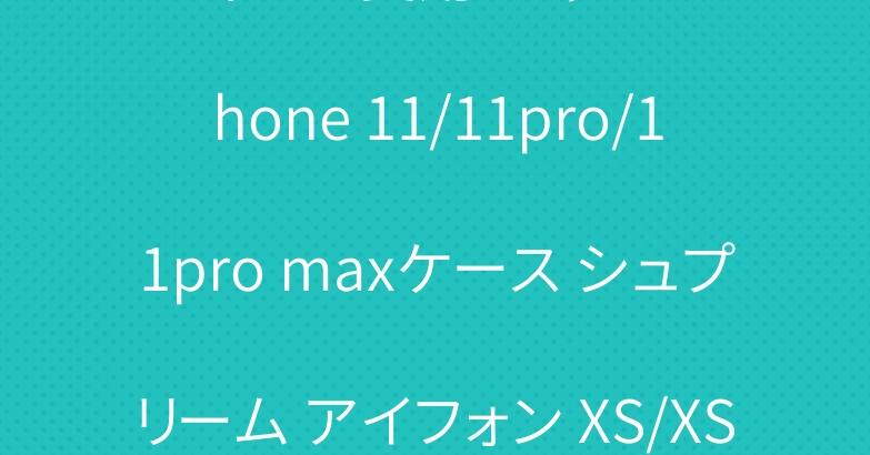 レディース愛用 シャネル iPhone 11/11pro/11pro maxケース シュプリーム アイフォン XS/XS MAXカバー