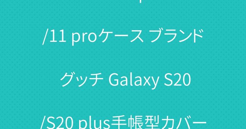 シュプリーム iphone11/11 proケース ブランド グッチ Galaxy S20/S20 plus手帳型カバー 人気