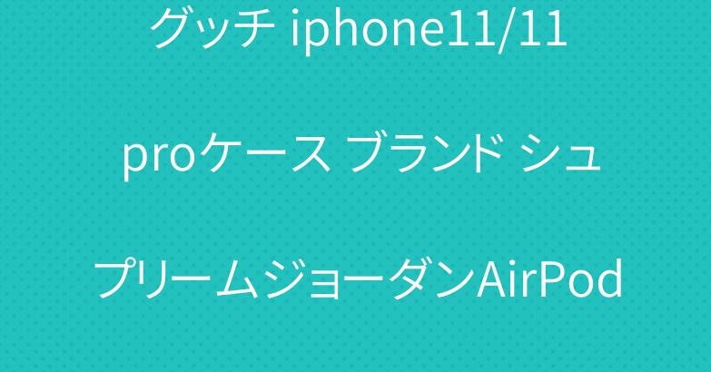 グッチ iphone11/11 proケース ブランド シュプリームジョーダンAirPods proケース