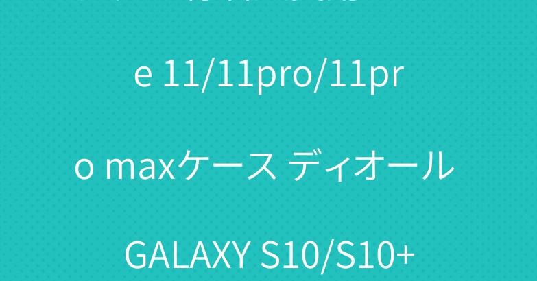 グッチ 有名人愛用 iPhone 11/11pro/11pro maxケース ディオール GALAXY S10/S10+カバー