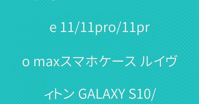 最旬 オフホワイト iPhone 11/11pro/11pro maxスマホケース ルイヴィトン GALAXY S10/S10+カバー