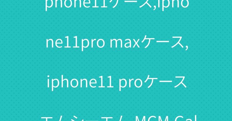 ルイヴィトン ,ルイビトン,iphone11ケース,iphone11pro maxケース,iphone11 proケース,エムシーエム,MCM,Galaxy S20ケース,Galaxy S20 plusケース