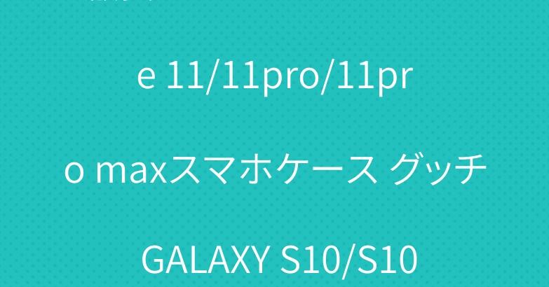 激安 シュプリーム iPhone 11/11pro/11pro maxスマホケース グッチ GALAXY S10/S10+カバー