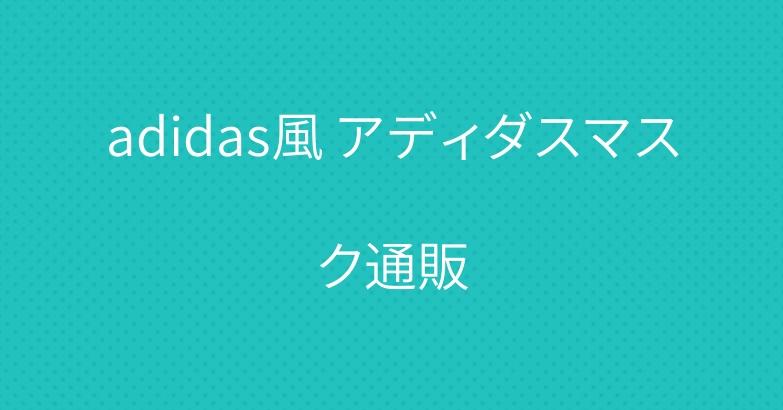 adidas風 アディダスマスク通販