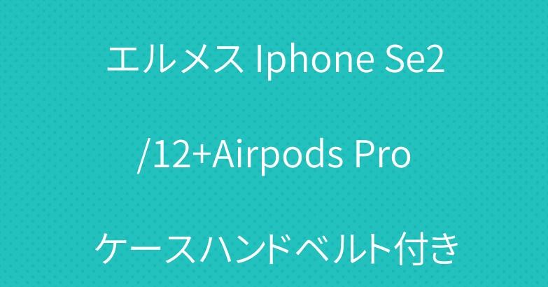 エルメス Iphone Se2/12+Airpods Proケースハンドベルト付き